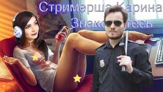 Карина Стримерша и Мэддисон лучшее CSGO