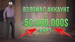 ВЗЛОМАЛ АККАУНТ С 50.000.000 ВИРТ НА ARIZONA RP CHANDLER