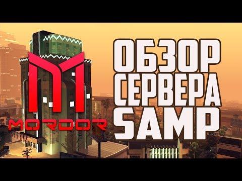 Обзор сервера Android SAMP | Mordor RP