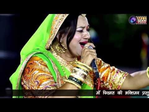 झीणा झीणा घुँघरा माताजी | Vaibhav Vagmar | Asha Vaishnav | MAA Films | नाकोड़ा भेरूजी लाइव सूरत LIVE