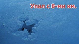 Что будет если квадрокоптер упадет с высоты 8 километров. \ High altitude drone crash