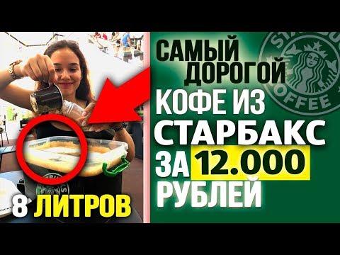 МИРОВОЙ РЕКОРД: 8 ЛИТРОВ КОФЕ ИЗ СТАРБАКС за 200$! Challenge