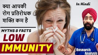 Myths & Facts about boosting Immunity | Low Immune system Problems | Dr.Education (Hindi)