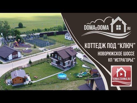 коттедж Истра Истрагорье Карцево купить дом московская область