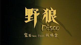 宝石Gem  陈伟霆 - 野狼Disco