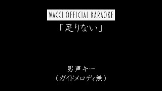 【公式カラオケ】wacci『足りない』男声キー