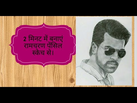 Drawing of Ram Charan in pencil sketch /Tera Mera Payar ...