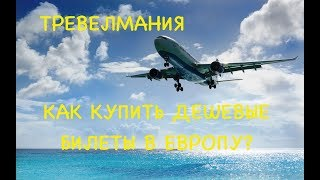 Купить билеты на самолет дешево онлайн. Как купить билеты через агрегатор kiwi.com(, 2018-01-10T00:57:59.000Z)