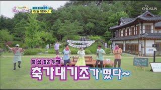 """영탁 뽕숭아학당 축가대기조F4 """"오늘밤에"""""""