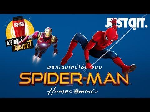 รู้ไว้ก่อนดู: SPIDER-MAN: Homecoming พลิกโฉมใหม่ไอ้แมงมุม #JUSTดูIT