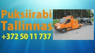 Puksiir Tallinn - SOS autoabi +372 50 11 737(, 2015-03-22T22:49:49.000Z)