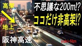 阪神高速の不思議な区間と「その理由」!?  200mだけ地上を走る森之宮付近。Hanshin Expressway. Morinomiya. Osaka/Japan.