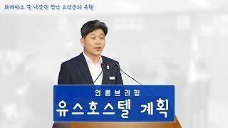 유스호스텔 계획 - 고성군 언론브리핑 2019.08.2…
