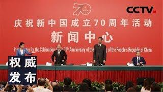 《权威发布》庆祝新中国成立70周年活动新闻中心举行首场新闻发布会,发改委副主任宁吉喆等介绍70年来中国经济发展成就并答记者问 20190924 | CCTV LIVE