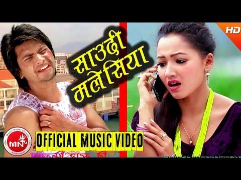 New Nepali Lok Dohori 2073/2016 | Saudi Malaysia - Gopal Nepal GM & Muna Thapa | Trisana Music