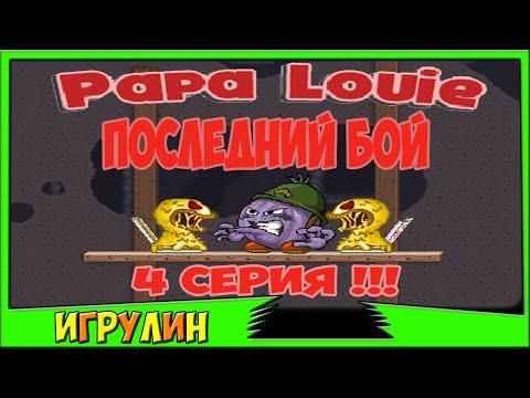 Игры Папа Луи играть онлайн бесплатно