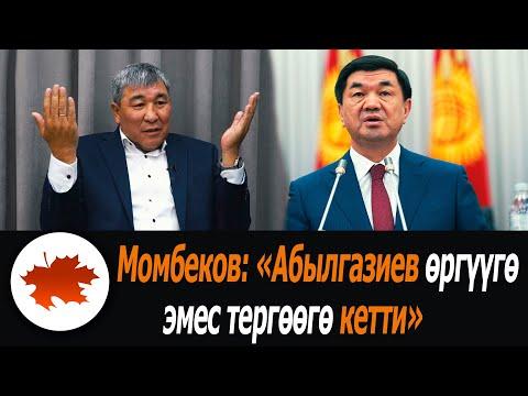 """Момбеков: """"Абылгазиев өргүүгө эмес тергөөгө кетти"""""""