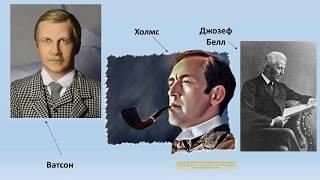 Буктрейлер Артур Конан Дойл «Шерлок Холмс»