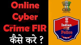 Cyber crime Online FIR   online fir kaise kare hindi me   how to report cyber crime online in india