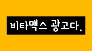[뷰우티 유투버 일칠이의 로션 광고] • 미프/쿠팡1위…