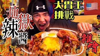 美國超辣大胃王挑戰!地獄辣醬大雜燴|Rudy's Bar u0026 Grill|大食い Food Challenges|Man vs. Food.|5.5 Lbs SPICY Skillet Burger