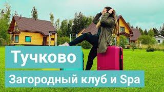 Спа отель и загородный клуб Тучково Обзор отеля в Рузском районе
