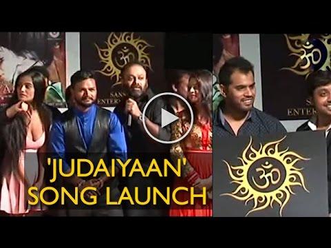 'Judaiyaan' Movie Grand Song Launch With Starcast !| Spicy Bhojpuri
