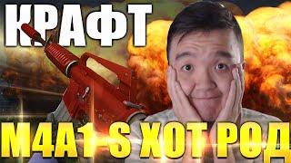 АКУЛ КРАФТИТ НОВУЮ M4A1-S ХОТ РОД