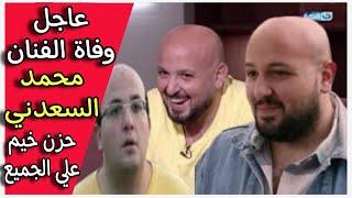 عاجل وفاة الفنان محمد السعدني صديق عندليب الدقي
