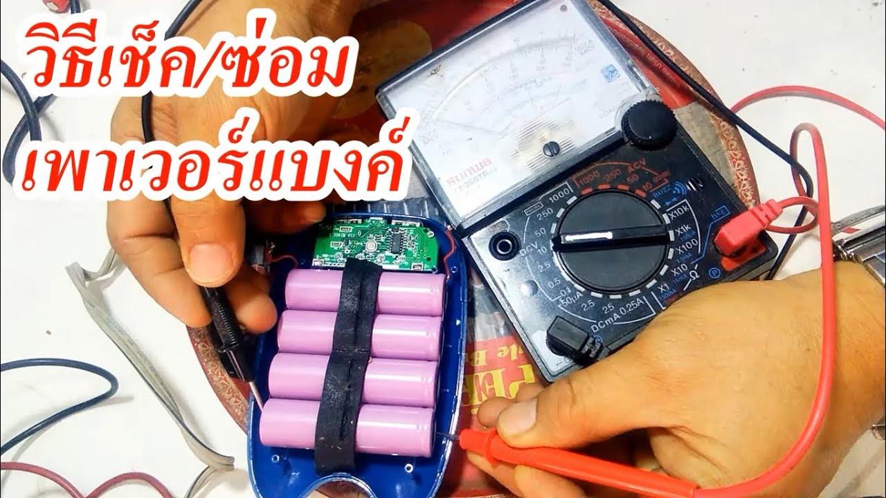 วิธีการเช็ค/ซ่อม เพาเวอร์แบงค์ (How to check / repair Power bank)