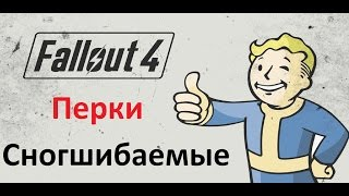 Fallout 4 Обзор Перков, Гуль, Локомотив и многие другие