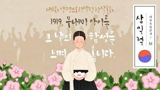 [양평군] 제8회 양평스토리텔링 기획전 - 1919, …