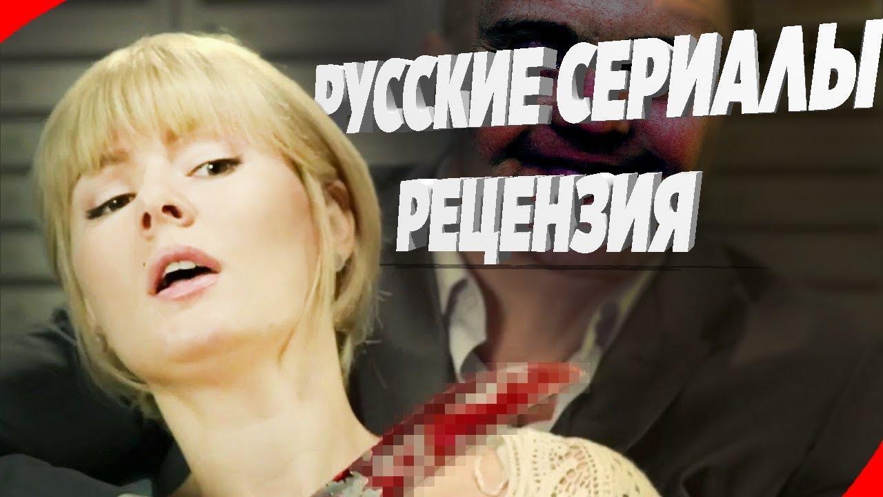 Русские Сериалы - Шлак   Обзор Кино Фильмов