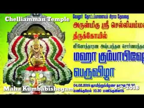 Sri Chelli Amman  Songs 108 Potrigal Vellore