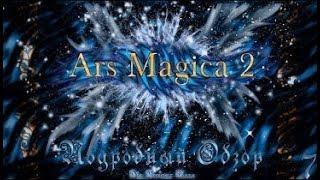 подробный обзор Ars Magica 2 #6   Обновление 1 1 1c