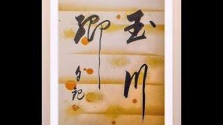 写真は「玉川郷」 明主様御講話一部抜粋 昭和10年9月21日.