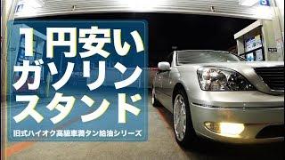 【時と金】1円安いガソリンスタンド -旧式ハイオク高級車満タン給油シリーズ-