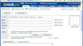 Прикрепление файлов к письмам на Mail.ru (4/5)