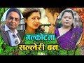 शर्मिला गुरुङ्को स्वरमा गल्कोटमा सल्लेरीको बन Galkotma Salleriko Ban By Sharmila Gurung