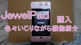 新発売から2年近く経ちましたが、JewelPad(ジュエルパット)を買ってき...