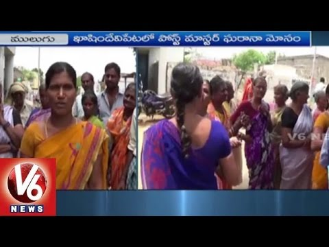 Post Master Elopes With Villagers' Deposits | Post Office Scam In Warangal | V6 News