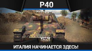 С НЕГО НАЧИНАЕТСЯ ИТАЛИЯ - Обзор P40 Leonchello в War Thunder