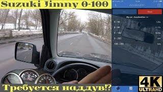 Разогнал Suzuki Jimny до сотни - зачем?