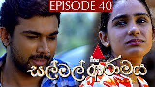 සල් මල් ආරාමය | Sal Mal Aramaya | Episode 40 | Sirasa TV Thumbnail