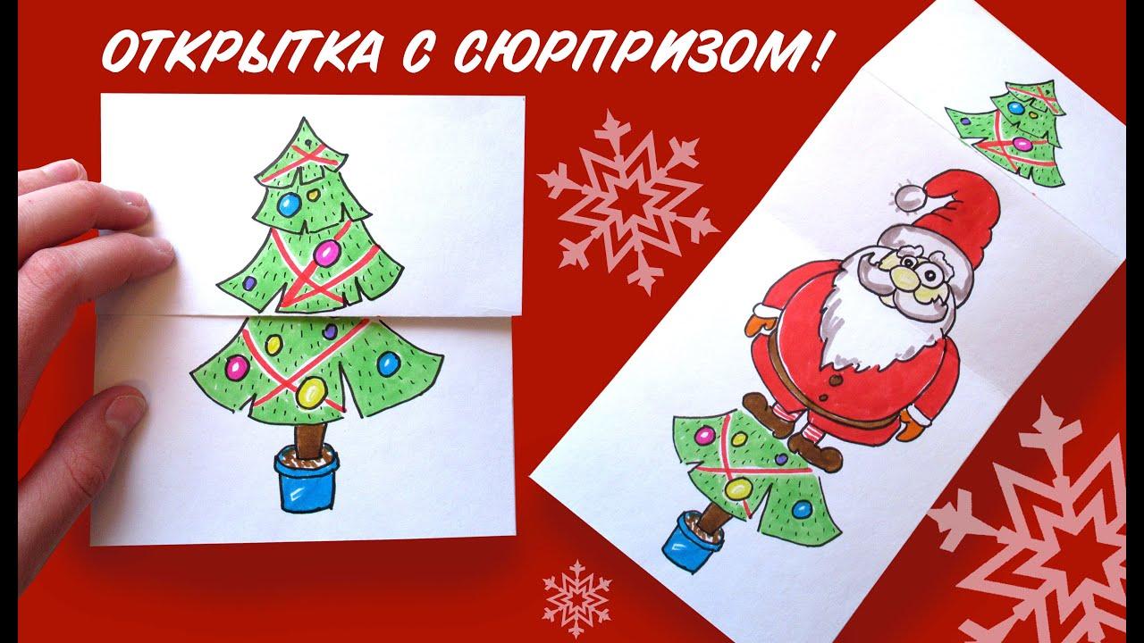 Дед Мороз с Ёлкой! Самая крутая открытка на Новый год ...