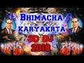   भिमाचा कार्यकर्ता   New Bhim Jayanti 127 song - 3D Sound DJ Remix