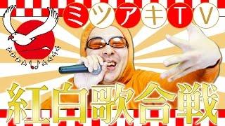【ミツアキTVラップ】紅白ジャスティス!ミツアキTVが紅白歌合戦に出場したらこうなる!