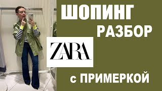ZARA | ПРИМЕРКА | ШОПИНГ со СТИЛИСТОМ | ВЕСНА 2021 | МАГАЗИНЫ