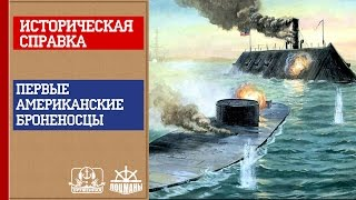World of Warships. Историческая справка. Первые американские броненосцы