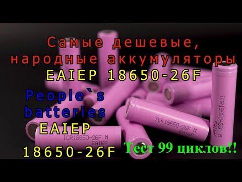 ШОК! Самые дешевые, народные аккумуляторы EAIEP 18650-26F. Тест 99 циклов!!